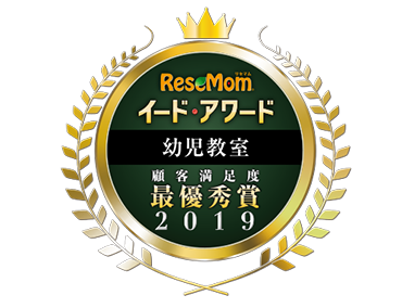 """イードアワード[幼児教室]""""最優秀賞""""受賞!"""