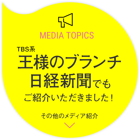 MEDIA 王様のブランチ 日経新聞でもご紹介いただきました!