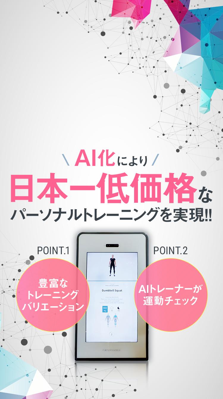 AI化により日本一低価格なパーソナルトレーニングを実現!