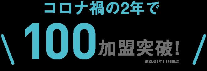 おかげさまでFC募集開始約1年半で80加盟店を突破!